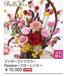 プリザーブドフラワー Florence〜フローレンス〜