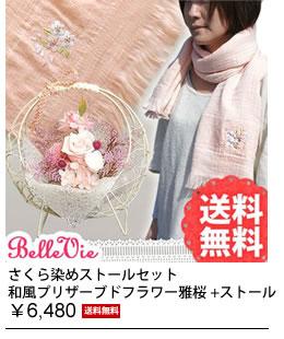 さくら染めストールセット 和風プリザーブドフラワー雅桜 +ストール)