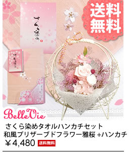 さくら染めタオルハンカチセット(和風プリザーブドフラワー雅桜 +ハンカチ)