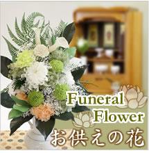 お手入れ不要のお供えのお花