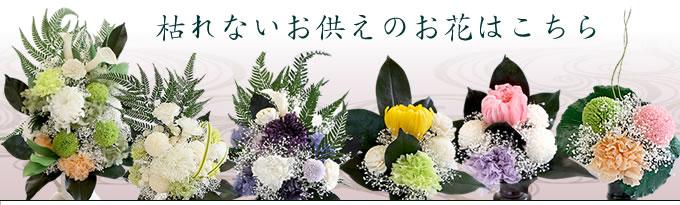 枯れないお供えのお花はこちら