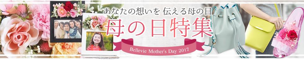 2017ベルビー母の日ギフト特集