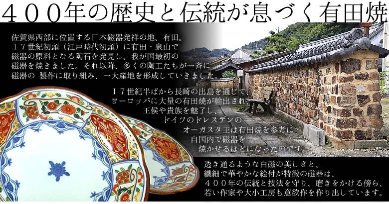 400年の歴史を持つ有田焼