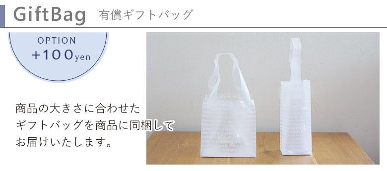 100円ギフトバッグ