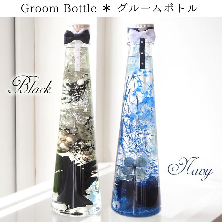 グルームボトル