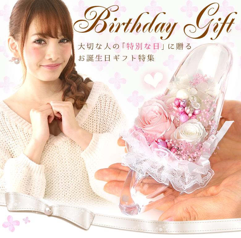 大切な人の「特別な日」に贈るお誕生日ギフト特集