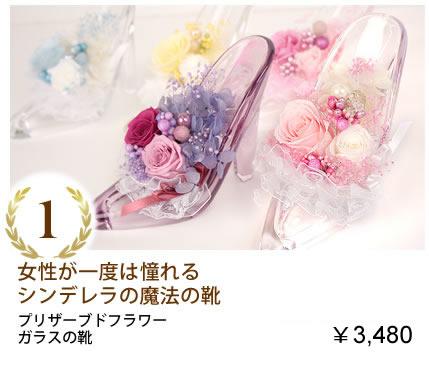 1位 プリザーブドフラワー ガラスの靴