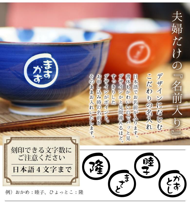 和風プリザ&名入れ夫婦茶碗・箸セット 華あそび