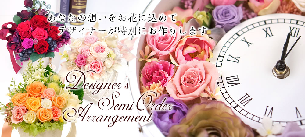 Semi Order Arrange -セミオーダーアレンジ-