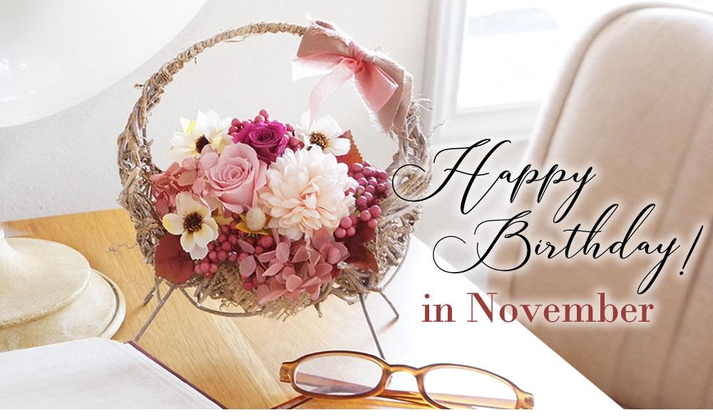 11月におすすめの誕生日プリザーブドフラワーギフト特集