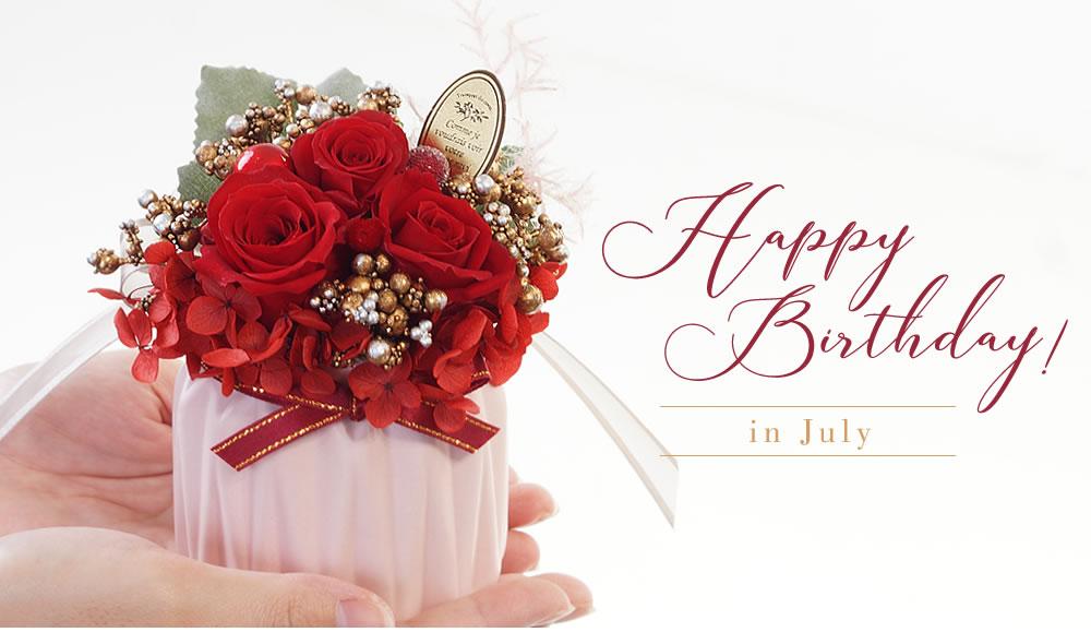 7月におすすめの誕生日プリザーブドフラワーギフト特集