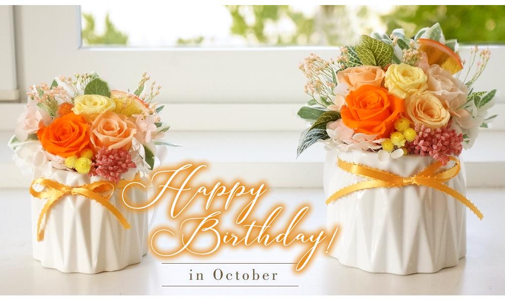 10月におすすめの誕生日プリザーブドフラワーギフト特集