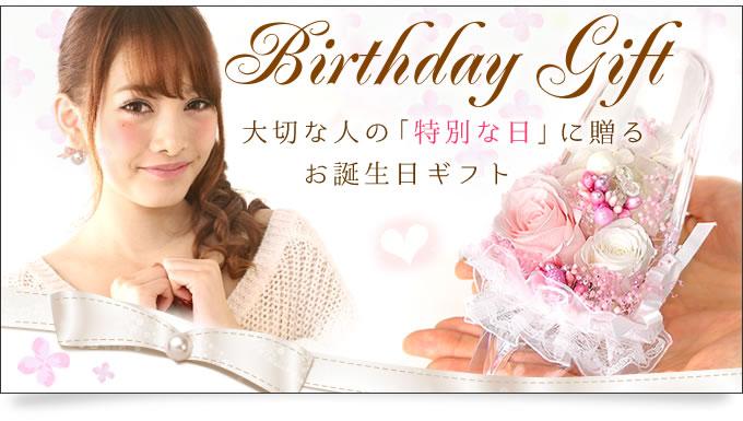 プリザーブドフラワーを誕生日プレゼントに贈りましょう