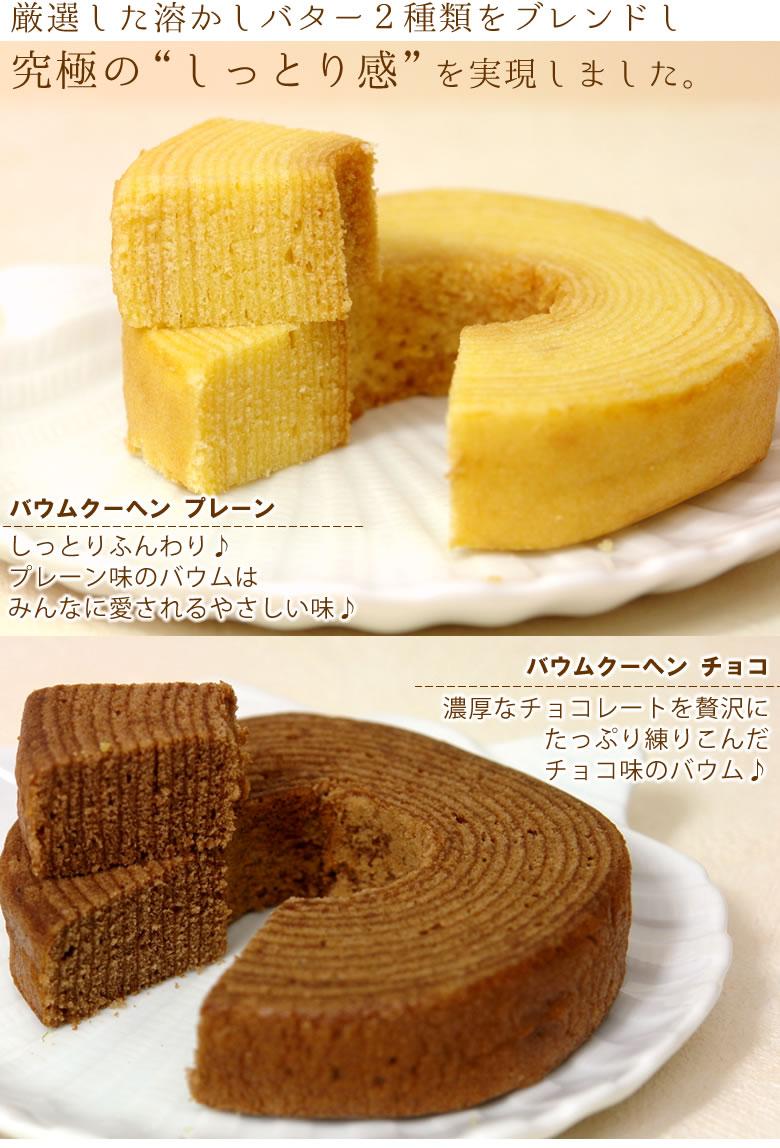 厳選した溶かしバター2種類をブレンドし究極のしっとり感を実現