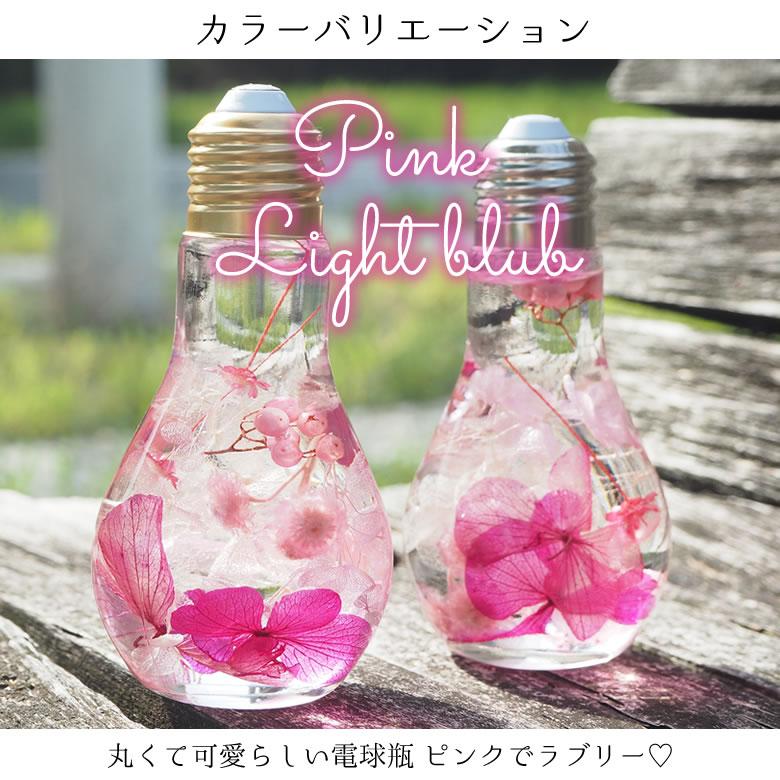 カラーバリエーション ピンク