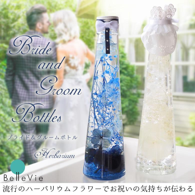 ハーバリウム ブライド&グルーム ボトル