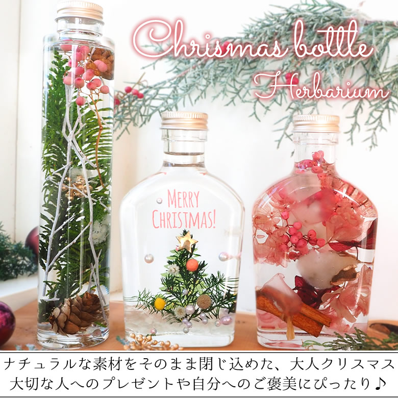 ハーバリウム クリスマスボトル