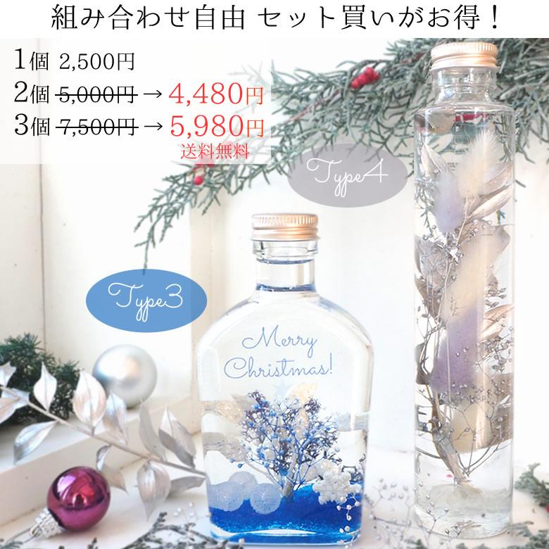 ハーバリウム クリスマスボトル 2本セット