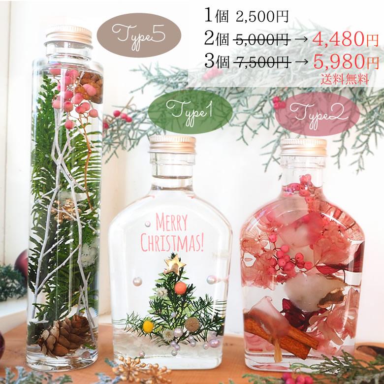 ハーバリウム クリスマスボトル 3本セット