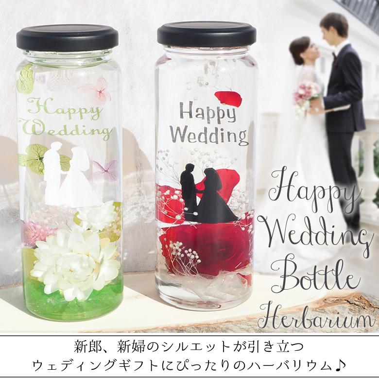 【ハーバリウム】ハッピーウェディング ボトル