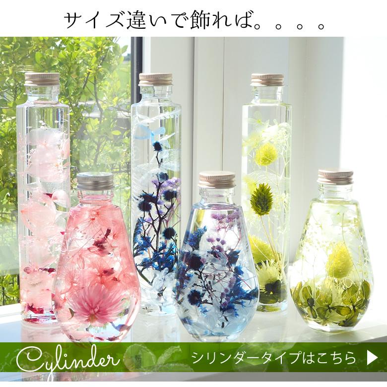 【ハーバリウム】ナチュラルスタイルボトル ティアーズドロップ