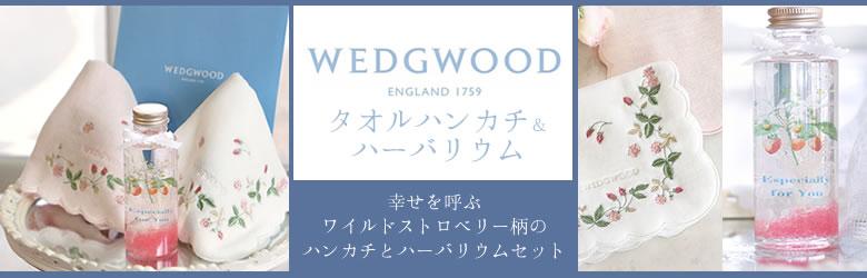 WEDGWOOD(ウェッジウッド)タオルハンカチ&ハーバリウム