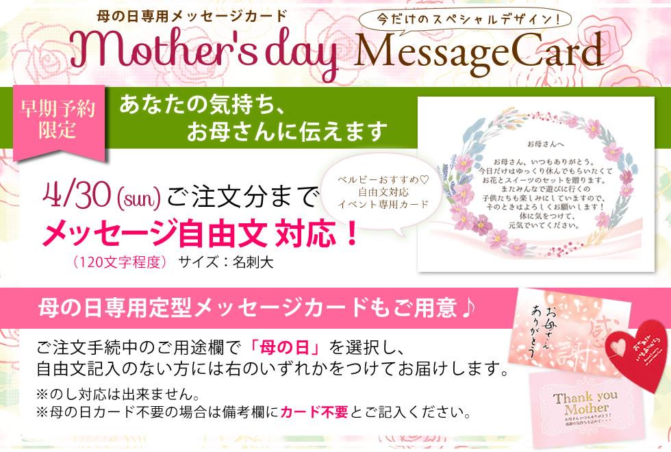 ベルビーの母の日カード
