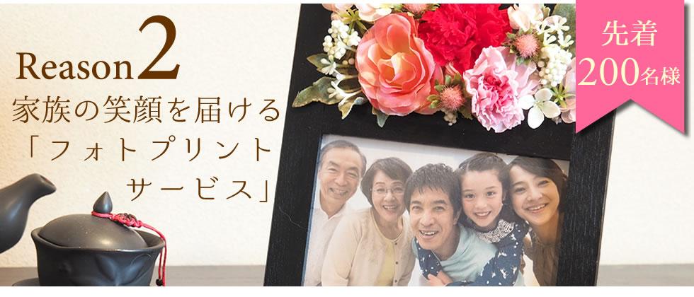 家族の笑顔を届ける「フォトプリントサービス」