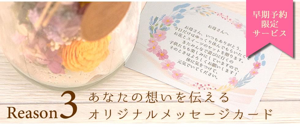 あなたの想いを伝えるオリジナルメッセージカード