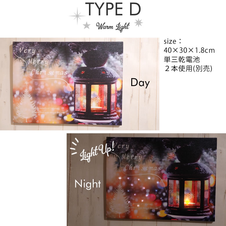 TYPE D/Warm Light