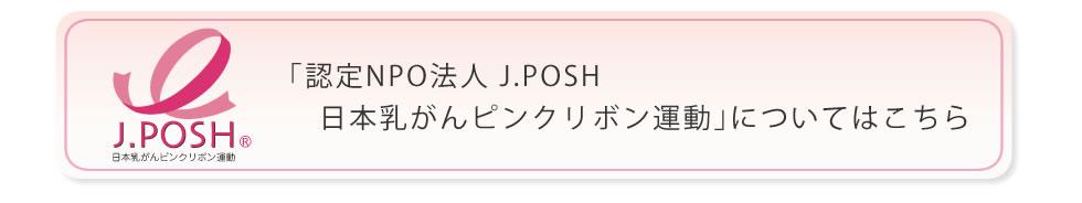 認定NPO法人J.POSH日本乳がんピンクリボン運動についてはこちら