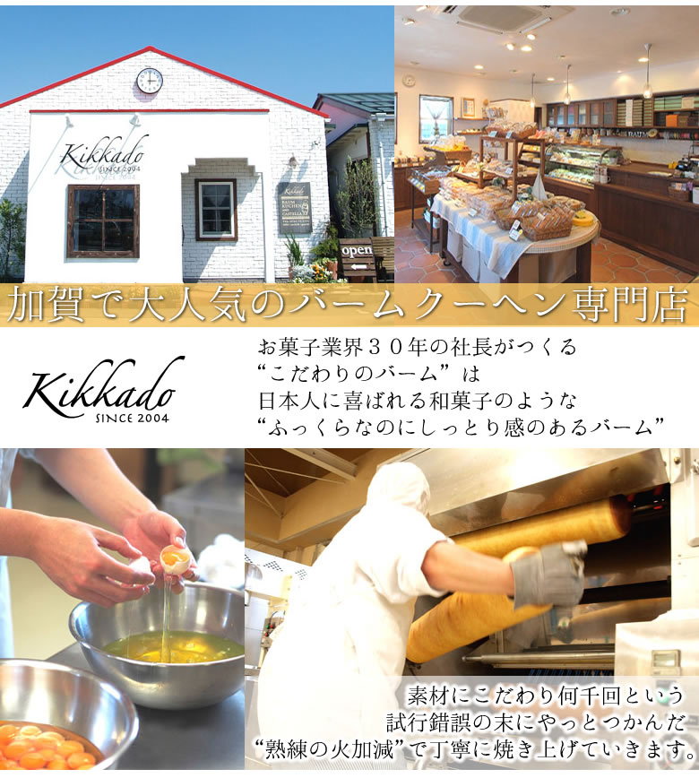 加賀で大人気のバームクーヘン専門店の味