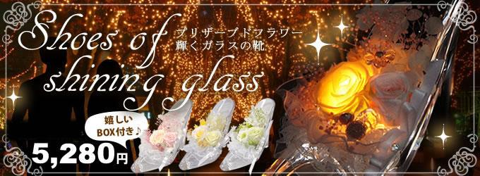 輝くガラスの靴はこちら☆