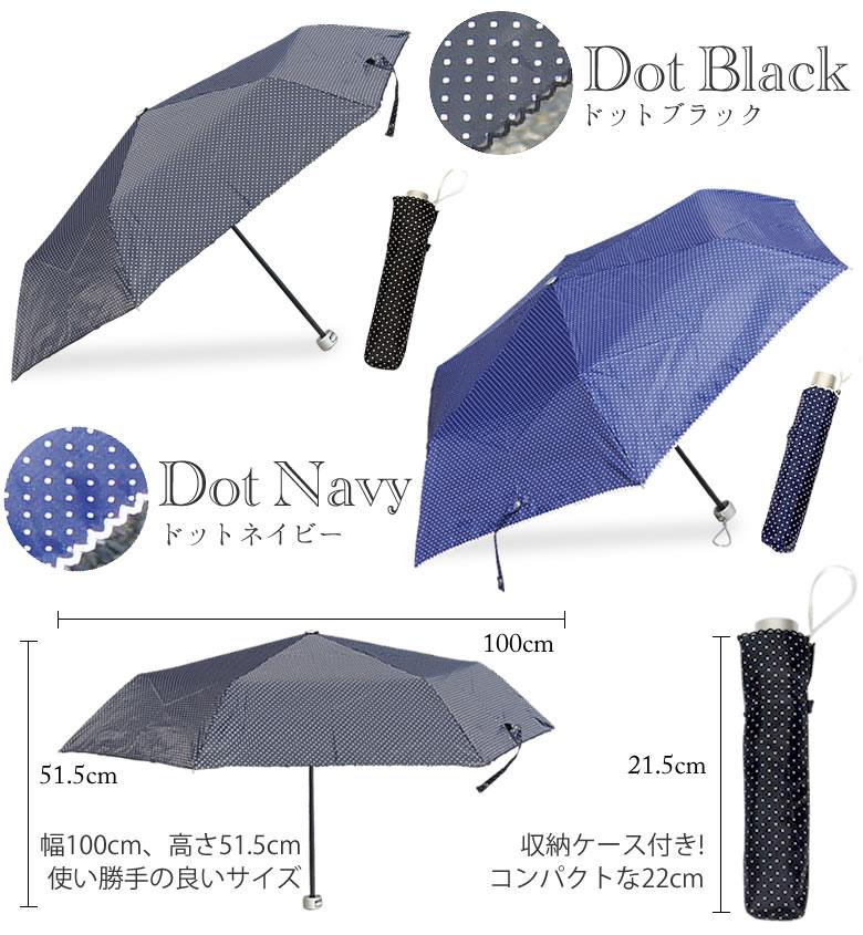 ドット柄傘は全部で2色♪