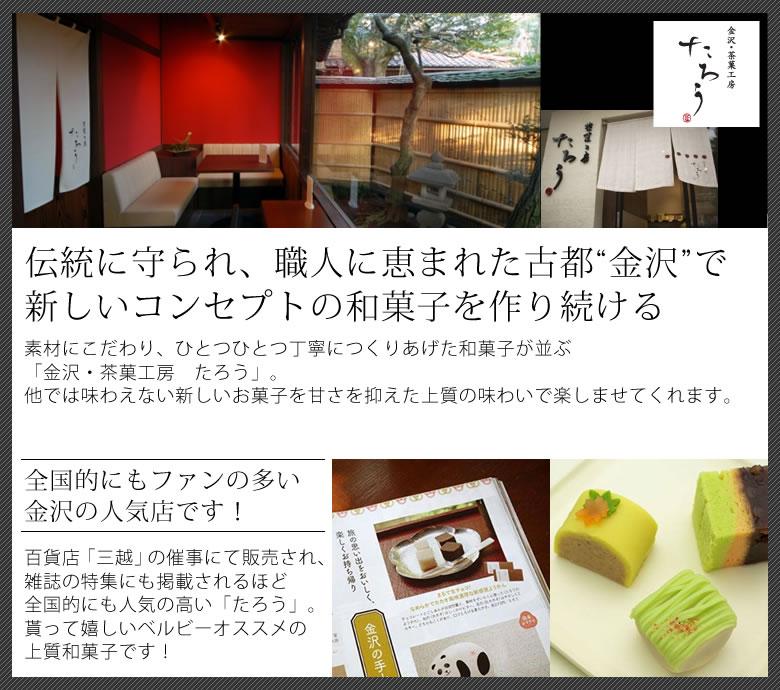 和風プリザーブドフラワー&お菓子セット 常盤(ときわ)