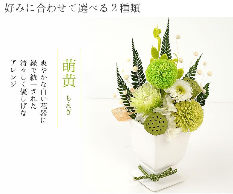 仏花 安穏華(あんのんか)