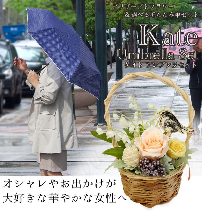 華やかプリザ&選べる折りたたみ傘 ケイトアンブレラセット