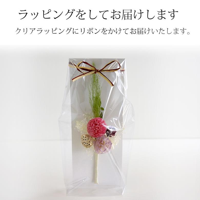 仏花 紗釈(さしゃ)