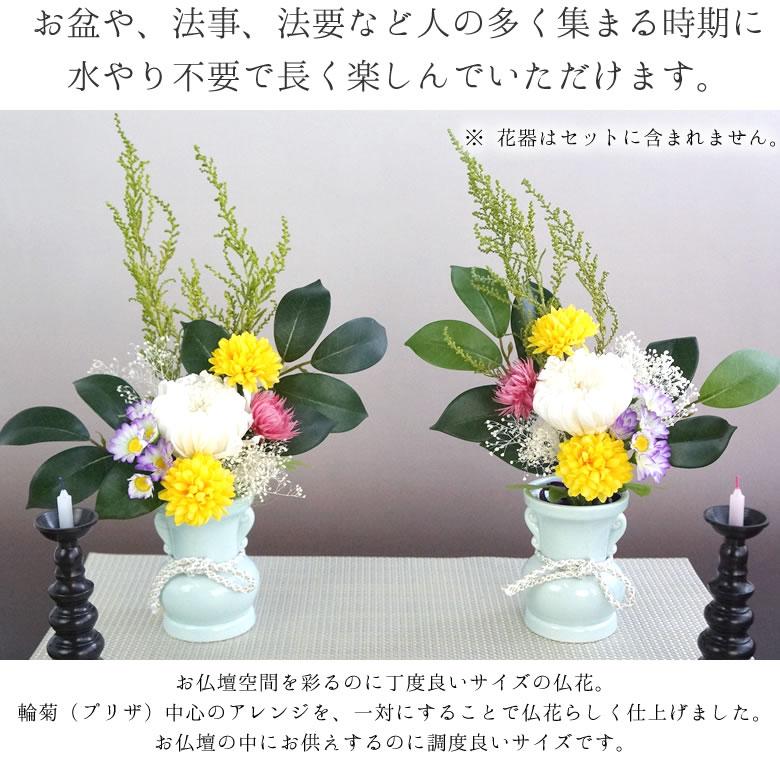 仏花 万葉(まんよう)