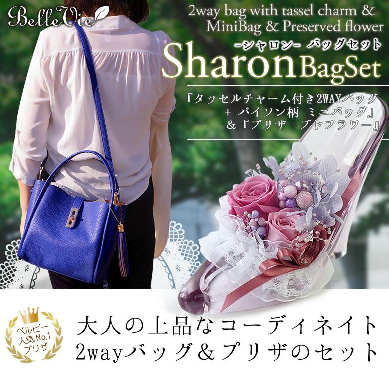 Sharon(シャロン)バッグセット『タッセルチャーム付き2WAYバッグ+パイソン柄 ミニバッグ』&『プリザーブドフラワー』
