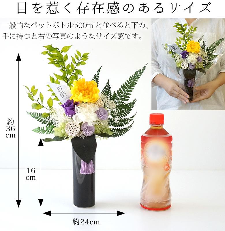 和風 プリザーブドフラワー 仏花 凛(り