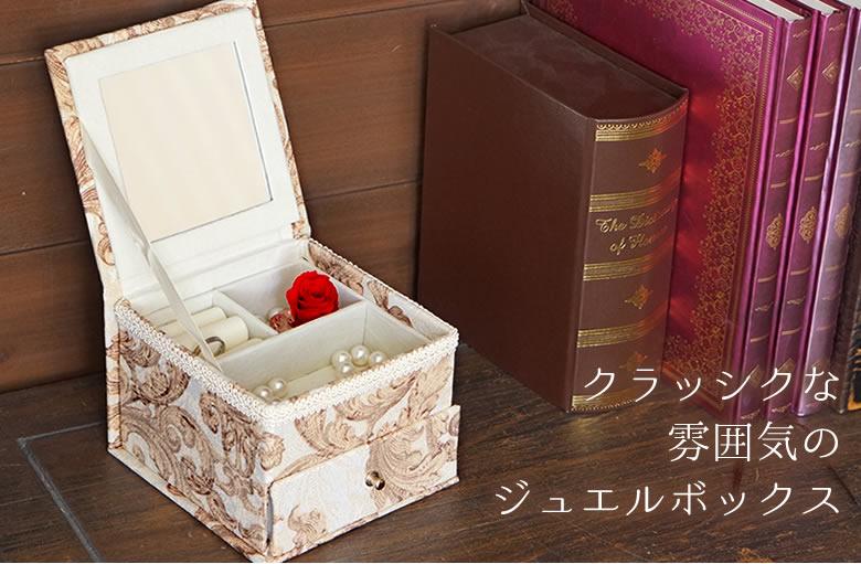 クラッシクな雰囲気のジュエルボックス