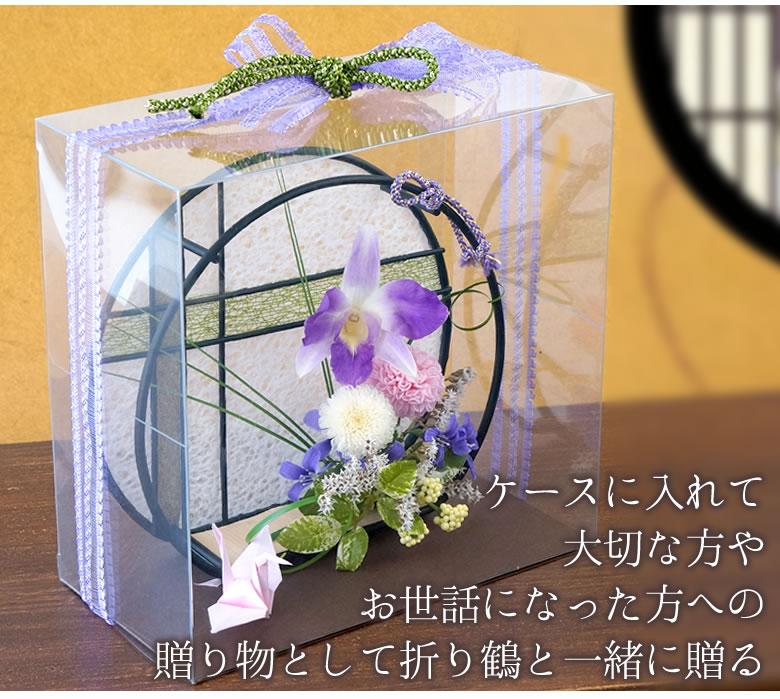 ケースに入れて大切な方やお世話になった方への贈り物として折り鶴と一緒に贈る