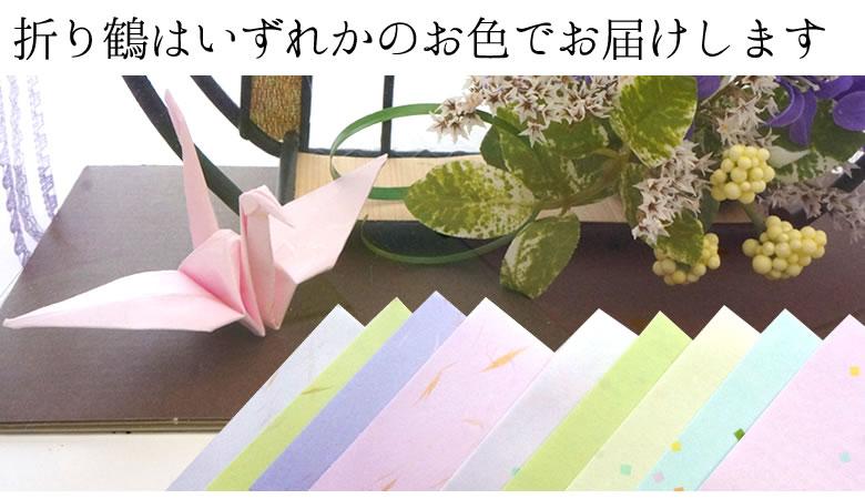 折り鶴はいずれかのお色でお届けいたします