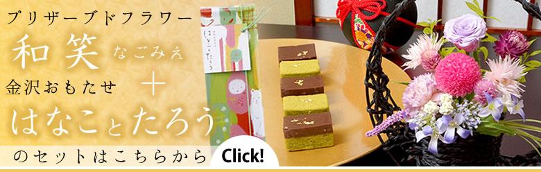 和菓子とセットの商品をご希望の方はこちらから