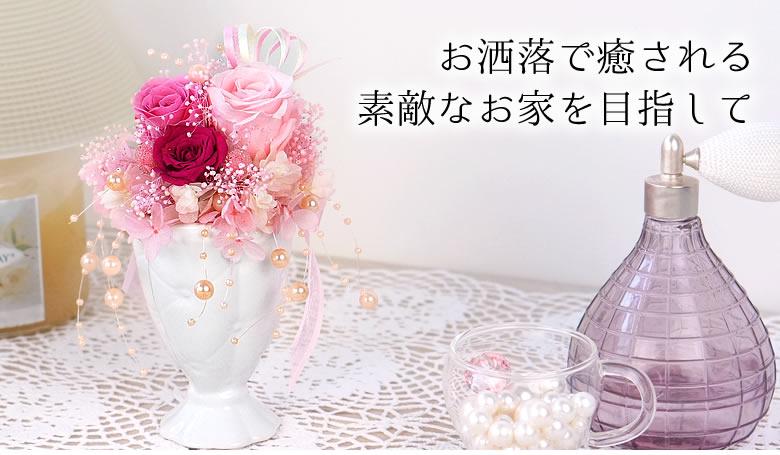 女性にあわせてお花の色が選べる♪