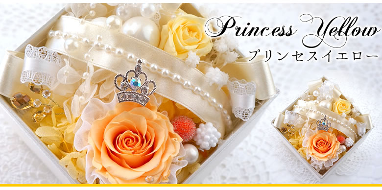 プリンセスイエロー