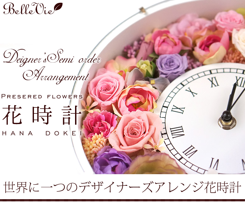 プリザーブドフラワー 花時計【デザイナーズセレクトアレンジ】