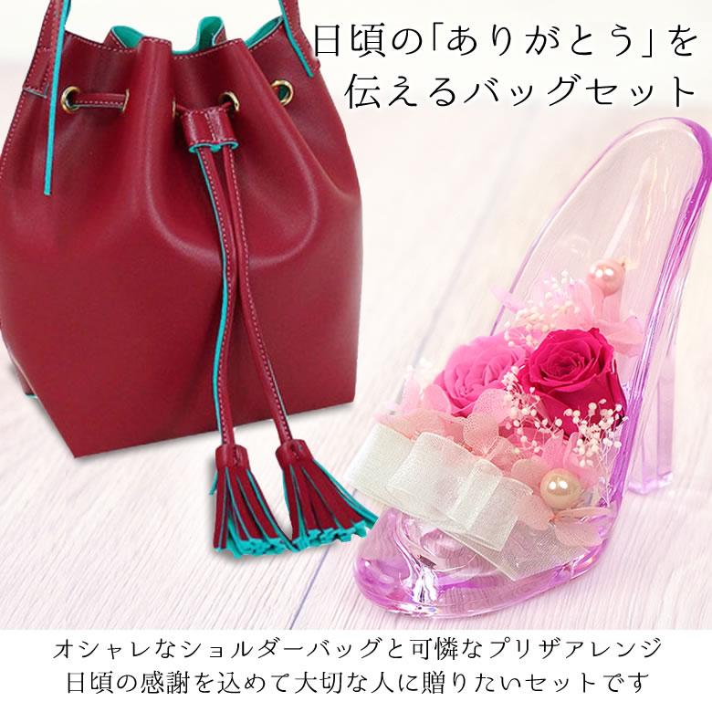 日頃のありがとうを伝えるちょっと贅沢なバッグセット