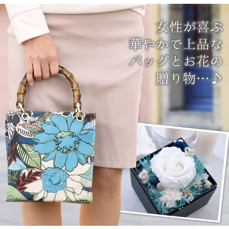 女性が喜ぶ華やかで上品なバッグとお花の贈り物